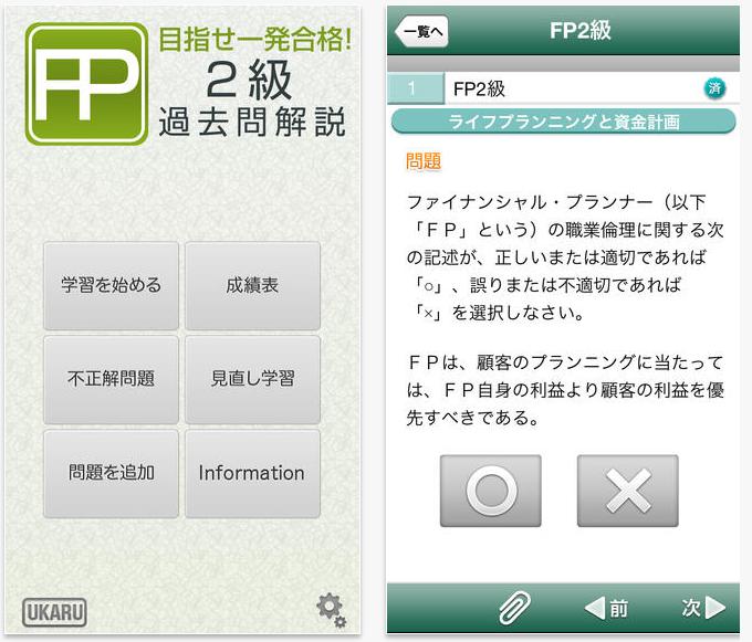 fp2app