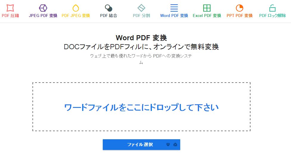 wordpdf-exchange
