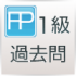 【FP1級・よく出る・頻出】出題率80~100%の7テーマ<1級FP基礎編>