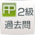 【FP2級・よく出る・頻出】出題率100%以上の14テーマ<2級FP学科>