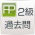 【FP試験直前スペシャル3】出題率100%以上の8テーマ<2級FP実技(資産設計)>